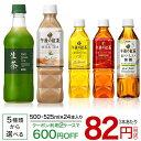 キリン 生茶と午後の紅茶 (500mL or 525mL×24本入)【送料無料(北海道、沖縄を...