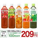 伊藤園 野菜ジュース (900g or 930g×12本入)【送料無料(北海道、沖縄を除く)】