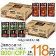 ヘルシアコーヒー 185g×30本入 2種類から選べる