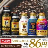 ワンダボトル缶 260/280/400g