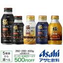 ワンダボトル缶 260 or 285 or 400g【送料無...