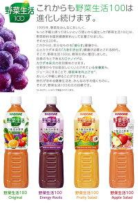 カゴメ野菜ジュースPET720ml×15本7種類から選べる送料無料(北海道、沖縄を除く)