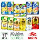 キリン チューハイ (350ml×24本)