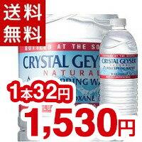 クリスタルガイザー(500mL*48本入)【クリスタルガイザー(Crystal Geyser)】[ミネラルウォーター 水 最安値挑戦中 激安]【送料無料】
