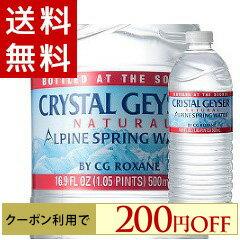 クリスタルガイザー(500mL*48本入)【HLS_DU】【クリスタルガイザー(Crystal…