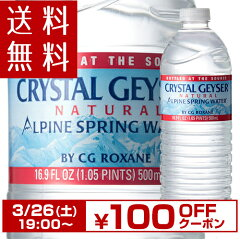 クリスタルガイザー(500mL*48本入)【HLS_DU】【クリスタルガイザー(Crystal Geyser)】[ミネラルウォーター 500ml 48本 水 ケース]【送料無料(北海道、沖縄を除く)】