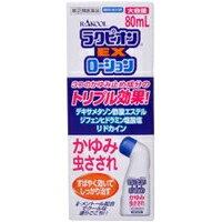 【第(2)類医薬品】ラクール薬品販売