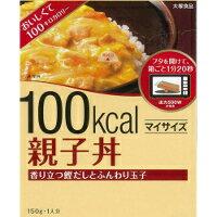 【10000円以上で本州・四国送料無料】大塚食品 マイサイズ 100kcal 親子丼 150g
