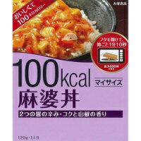 【10000円以上で本州・四国送料無料】大塚食品 マイサイズ 100kcal 麻婆丼 120g