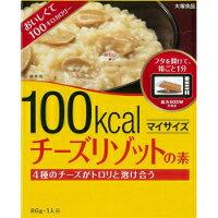 【10000円以上で本州・四国送料無料】大塚食品 マイサイズ 100kcal チーズリゾットの素 86g
