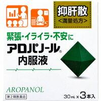 【第2類医薬品】アロパノール内服液 30ml×3本 [全薬工業]