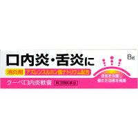 【第3類医薬品】【ネコポス対応可】クーペ口内炎軟膏8g[福地製薬]