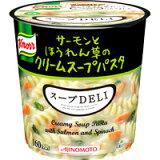 【10000円以上で本州・四国送料無料】味の素 クノール スープデリ サーモンとほうれん草のクリームスープパスタ