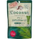 グリーンココナッツスムージー ココナッツミルク味 70g[新...