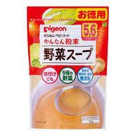 【10000円以上で本州・四国送料無料】Pigeon ピジョン ベビーフード かんたん粉末 野菜スープ お徳用 50g