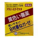 【第3類医薬品】大洋製薬 黄色い傷薬 アクリノールガーゼ