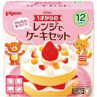 【10000円以上で本州・四国送料無料】Pigeon ピジョン 1才からのレンジでケーキセット