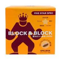ピルボックスダイエット ブロック&ブロック ファイブスタースペック 14包 [ピルボックスジャパン PILLBOX(ピルボックス)]