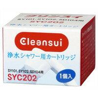 供供三菱reiyonkurinsui凈水淋浴使用的墨盒SYC202(SY101、SY102使用的)三菱麗陽1個裝[三菱麗陽·kurinsui]