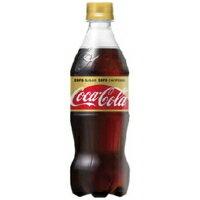 【送料無料】コカ・コーラ ゼロカフェイン 500mlペットボトル48本入(2ケース)[コカコーラ]