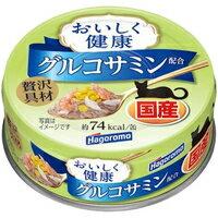 【10000円以上で本州・四国】はごろも おいしく健康 グルコサミン配合(70g)