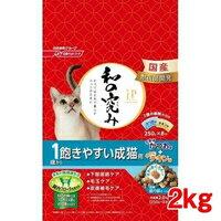 JPスタイル和の究み1歳から飽きやすい成猫用(2kg)