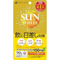サプリメント, その他 :1710000SUN WHITE(90)