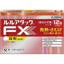 ◆2個セット/【第(2)類医薬品】【メール便送料無料】ルルアタックFxa(12錠)[ルル]