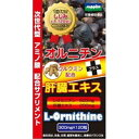 【10000円以上で本州・四国送料無料】オルニチン+肝臓エキス(120粒)