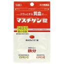 ◆2個セット/【第2類医薬品】【メール便送料無料】マスチゲン錠(14錠)[マスチゲン]