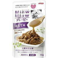 MiawMiawグレービー ほたて味(70g)[ミャウミャウ(Miaw Miaw)]