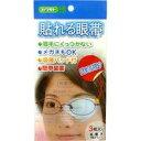 【メール便発送送料無料】川本産業(カワモト) 貼れる眼帯 3枚入