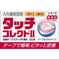 デンタルケア, 入れ歯安定剤 10000 II 100