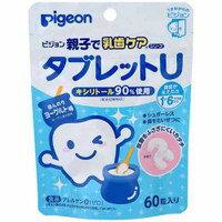 【10000円以上で本州・四国送料無料】Pigeon ピジョン 親子で乳歯ケア タブレットU ほんのりヨーグルト味 60粒 1歳6ヶ月頃から