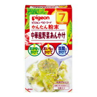 【10000円以上で本州・四国送料無料】Pigeon ピジョン ベビーフード かんたん粉末 中華風野菜あんかけ 6袋入
