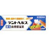 【メール便・ビジネスパック対応可】【第3類医薬品】デントヘルスR 10g
