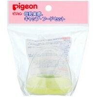 【10000円以上で本州・四国送料無料】pigeon ピジョン 母乳実感 キャップ・フードセット ライトグリーン