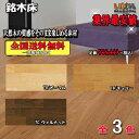 リクシル床材 銘木床 MB-2J 1ケース6枚入り フローリング材(3...