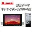 浴室テレビ リンナイ DS-1201HV(A) 12V型地上デジタルハイビジョン 浴室TV