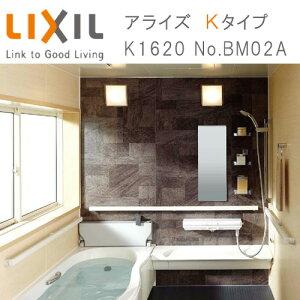 リクシル イナックス システムバスルーム アライズ Kタイプ (1.25坪サイズ) K1620 プランNO.BM02A 写真セット価格 浴室
