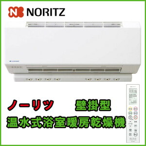 ノーリツ 温水式浴室暖房機 FR-3102WNS ドライホット