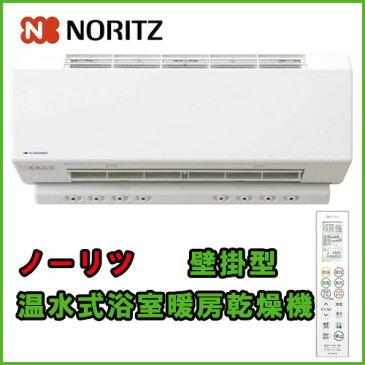 ノーリツ 温水式浴室暖房乾燥機 BDV-5002WKN ドライホット シンプルタイプ