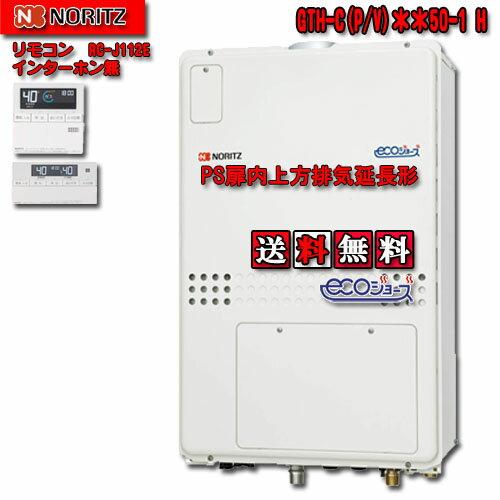 給湯器, ガス給湯器 RC-J112E GTH-CV1660SAW3H-H BL16 LP PS