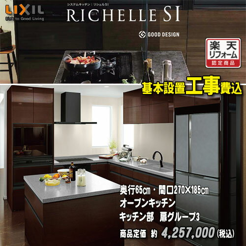 【楽天リフォーム認定商品】【メーカー標準工事付】リクシル システムキッチン リシェル PLAN14 オープンキッチン 壁付L型
