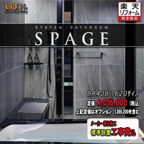 LIXIL ユニットバス SPAGE PZタイプ PZ1620 プラン NO.BA40B 写真セット リクシル システムバスルーム