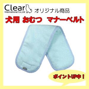 ポイントUPキャンペーン犬用 マナーベルト おむつ 【XLサイズ】 Clear ppark [便利 衛生...