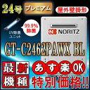 【ノーリツ エコジョーズ ガス給湯器】 GT-C2462PAWX BL 24号 LPガス用 プレミアム 壁掛形 ガスふろ給湯器