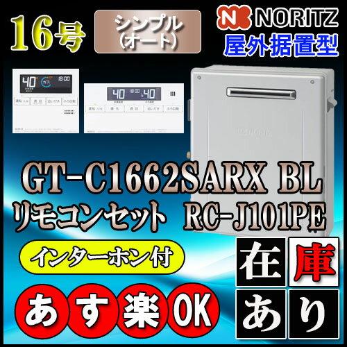 【ノーリツ エコジョーズ ガス給湯器】 【リモコンセット RC-J101PEインターホン付】 GT-C1662SARX-2 BL 16号 都市ガス用 オート据置形 (追炊 給湯器 24号・20号・リモコン・フルオート)画像