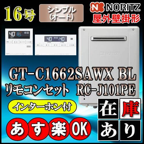 【ノーリツ エコジョーズ ガス給湯器】 【リモコンセット RC-J101PEインターホン付】 GT-C1662SAWX-2BL 16号 都市ガス用 オート壁掛形 (追炊 給湯器 24号・20号・リモコン・フルオート)画像