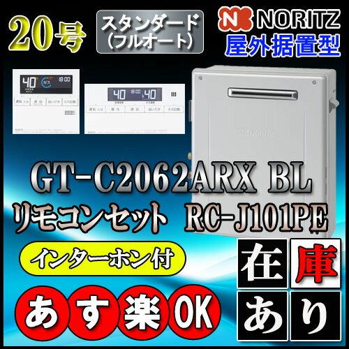 【ノーリツ エコジョーズ ガス給湯器】 【リモコンセット RC-J101PEインターホン付】 GT-C2062ARX-2 BL 20号 都市ガス用 フルオート 据置形 (追炊 給湯器 16号・24号・リモコン・フルオート)画像